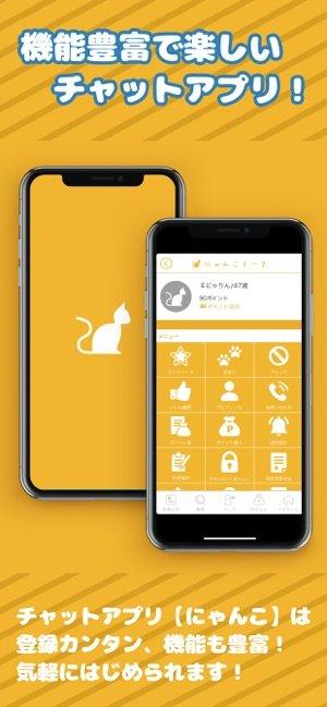 にゃんこトークのアプリ説明スクリーンショット1