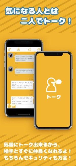 にゃんこトークのアプリ説明スクリーンショット3