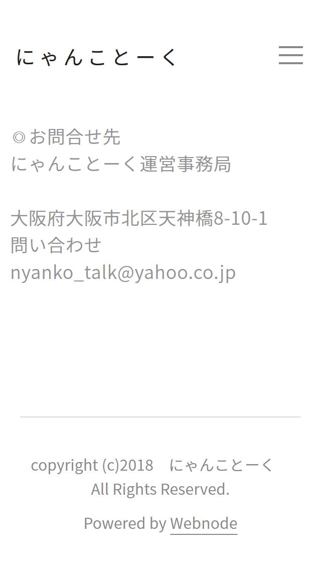 にゃんこトークのWEBサイト内運営者情報