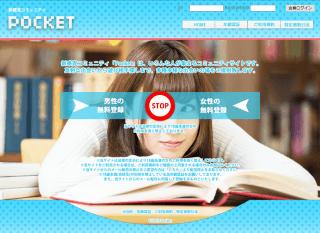 PocketのPCトップページ
