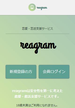 reagramのトップページ