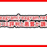 reagram(reagram.net)の評価サムネイル