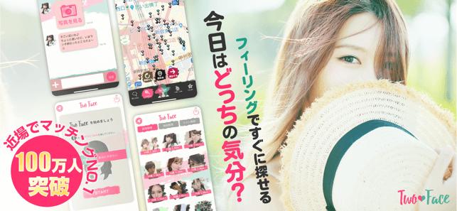 TwoFaceのApp Store版アプリスクリーンショット1