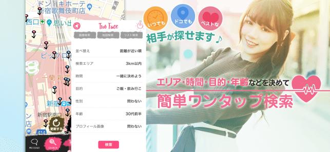TwoFaceのApp Store版アプリスクリーンショット5