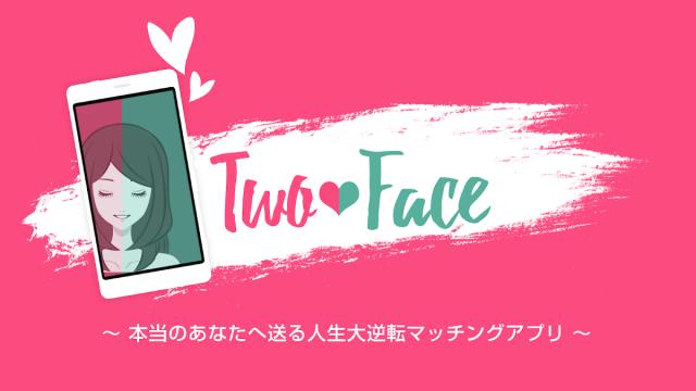 TwoFaceのGoogle Play版アプリスクリーンショット1