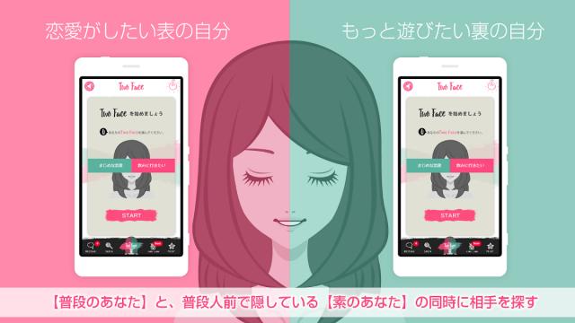 TwoFaceのGoogle Play版アプリスクリーンショット2