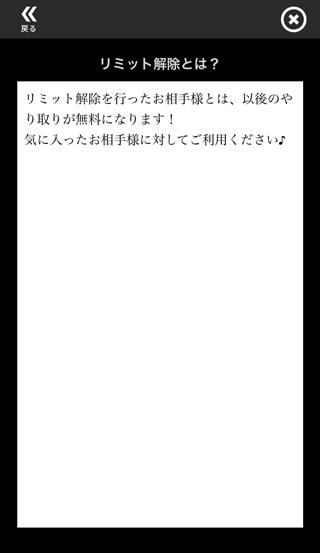 ひまちかのリミット解除説明スクリーンショット