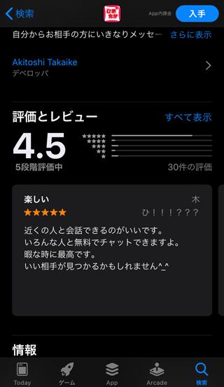 ひまちかのApp Store内評価
