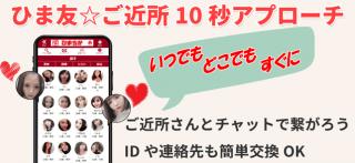 ひまちかのアプリスクリーンショット1