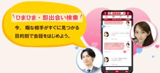 ひまちかのアプリスクリーンショット2