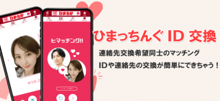 ひまちかのアプリスクリーンショット3
