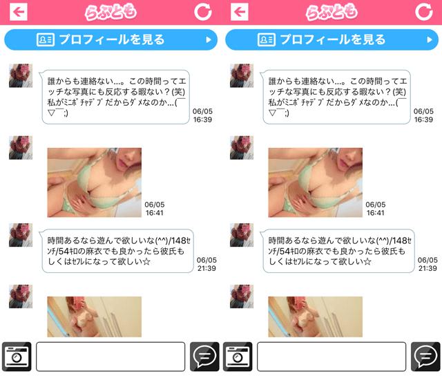 らぶともにいたサクラの「乙女☆麻衣」からのメッセージ