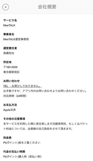 MeeTALKのアプリ運営会社情報