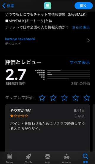 MeeTALKのApp Store内評価
