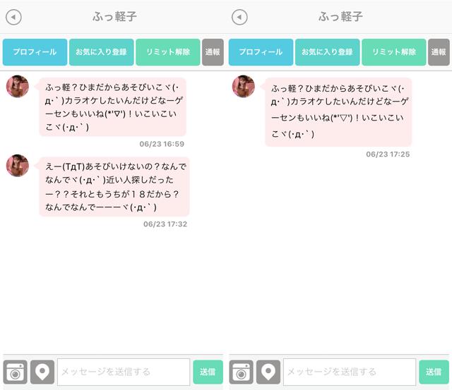 MeeTALKにて東京と大阪の両方に現れた「ふっ軽子」のメッセージ