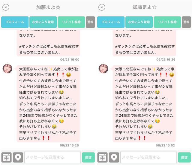 MeeTALKにて東京と大阪の両方に現れた「加藤まよ☆」のメッセージ