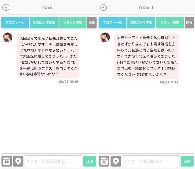 MeeTALKにて東京と大阪の両方に現れた「ma×1」のメッセージ