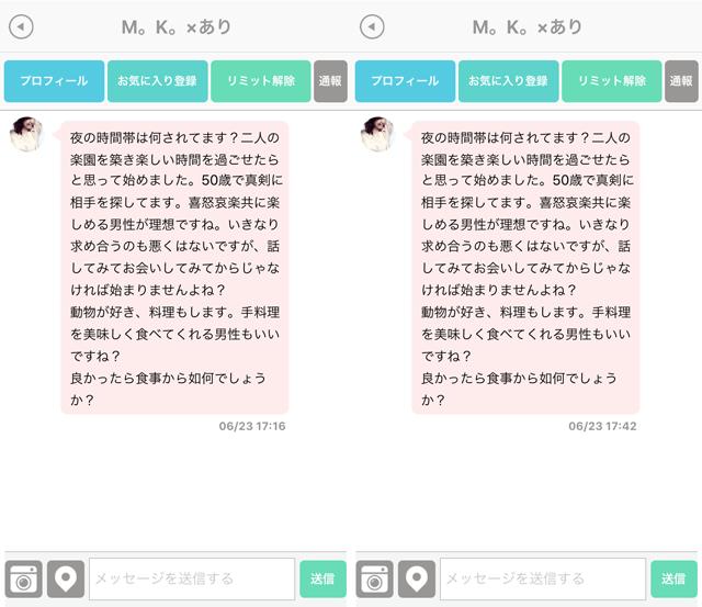 MeeTALKにて東京と大阪の両方に現れた「M。K。×あり」のメッセージ