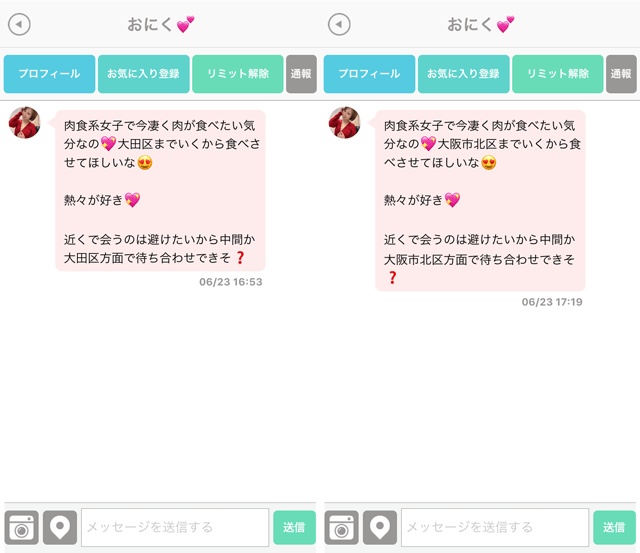MeeTALKにて東京と大阪の両方に現れた「おにく」のメッセージ