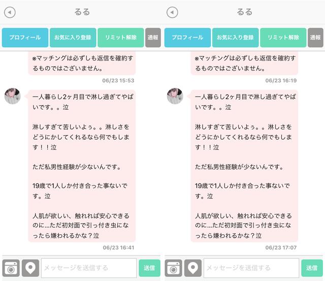 MeeTALKにて東京と大阪の両方に現れた「るる」のメッセージ