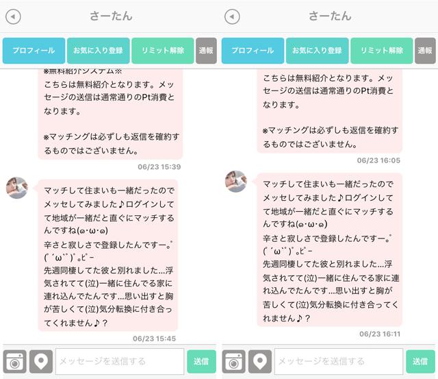 MeeTALKにて東京と大阪の両方に現れた「さーたん」のメッセージ