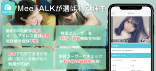 MeeTALKのアプリスクリーンショット3