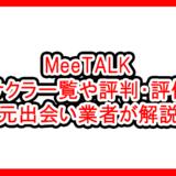 MeeTALK アプリの評価サムネイル
