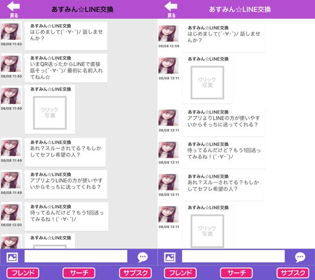 パコミュにいたサクラの「あすみん☆LINE交換」のメッセージ内容