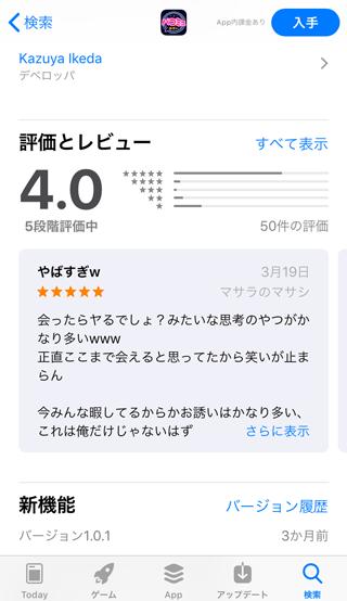 パコミュのApp Storeでの評価