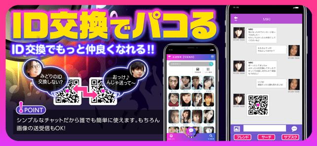 パコミュのアプリスクリーンショット3