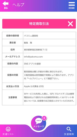 パコミュの運営者情報