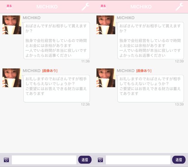 PlusLifeにいたサクラの「MICHIKO」のメッセージ内容