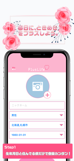 PlusLifeのiPhoneアプリスクリーンショット1