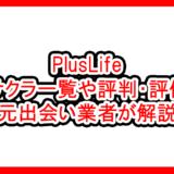 PlusLife アプリの評価サムネイル