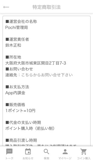 Pochiの運営者情報(特定商取引法に基づく表記)