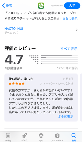 PochiのApp Store内評価