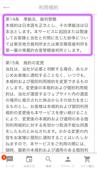 Pochiの管轄裁判所は東京
