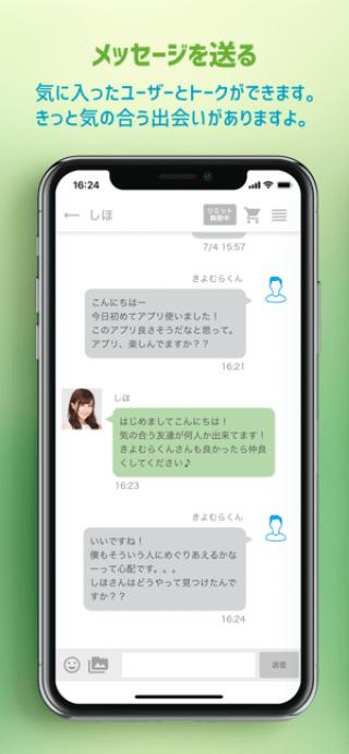 Pochiのアプリスクリーンショット2