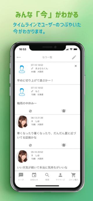 Pochiのアプリスクリーンショット3