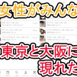 Pochiアプリのサムネイル