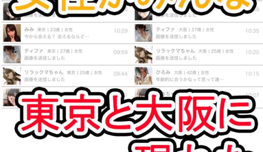 「Pochi」出会いアプリのサクラ一覧や評判・評価【元出会い業者が解説】