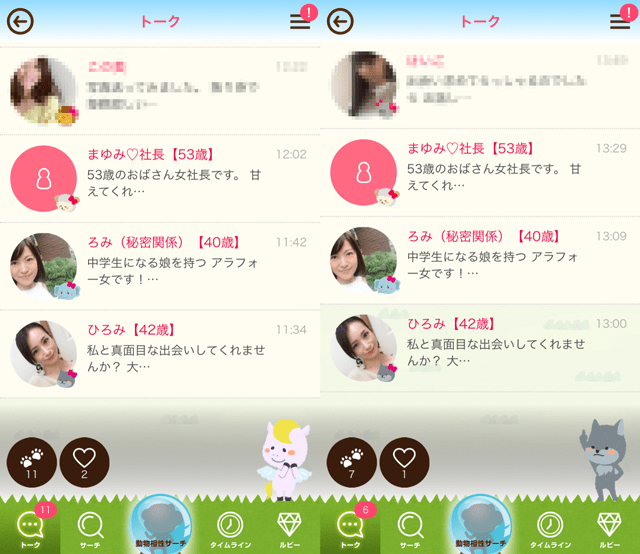 ZooTalkのサクラ一覧1