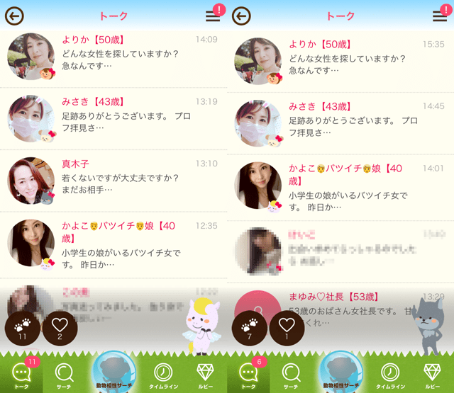 ZooTalkのサクラ一覧2