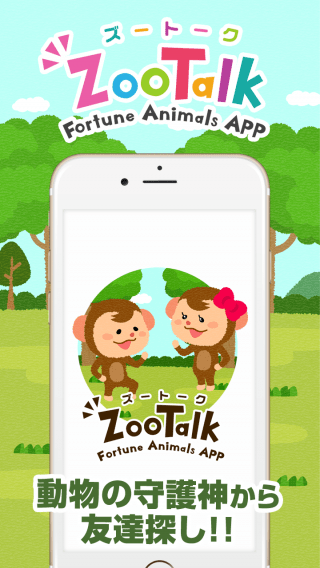 ZooTalkのGoogle Playアプリスクリーンショット1
