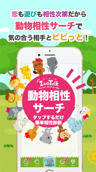 ZooTalkのGoogle Playアプリスクリーンショット2