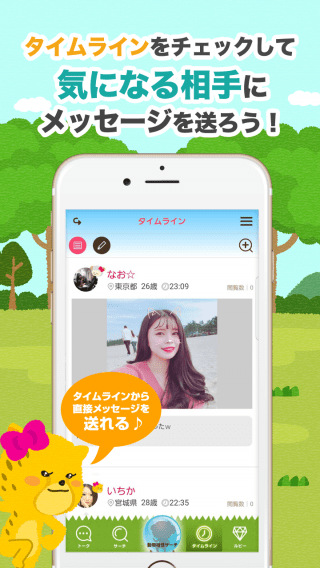 ZooTalkのGoogle Playアプリスクリーンショット3