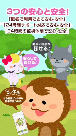 ZooTalkのGoogle Playアプリスクリーンショット4