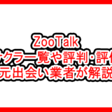ZooTalk アプリの評価サムネイル