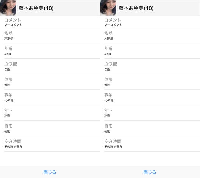 アナフレで東京と大阪の両方からメッセージを送ってきたサクラの「藤本あゆ美(48)」のプロフィール