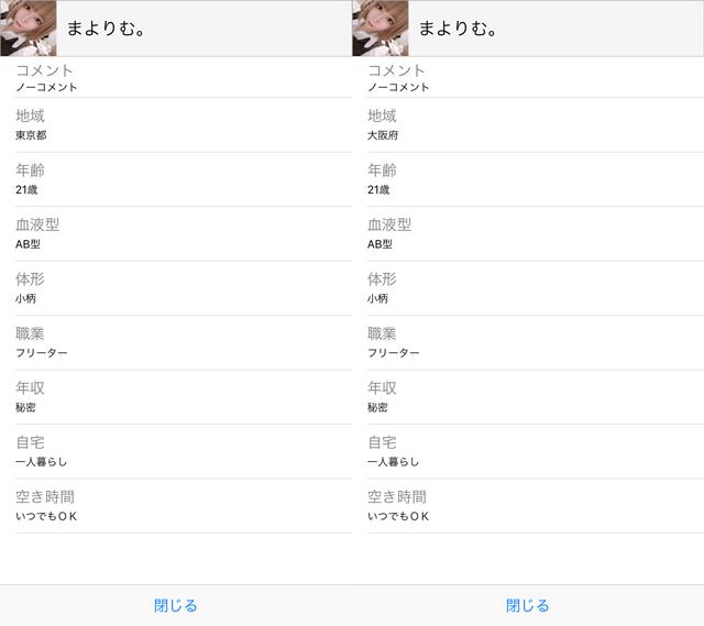 アナフレで東京と大阪の両方からメッセージを送ってきたサクラの「まよりむ。」のプロフィール